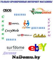 Ebay.com - оплата за копейки! С гарантиями - чек+ договор