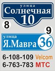 Адресная табличка на дом Орша