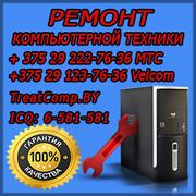 Ремонт компьютера в Орше (TreatComp)