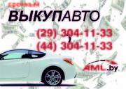 Купим ваш автомобиль (иномарку) СРОЧНО! В Орше и районе