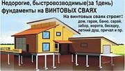 Свайный Фундамент*Дом*Баня. Орша и район