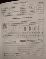 Продажа 1-комнатной квартиры в г.п. Болбасово